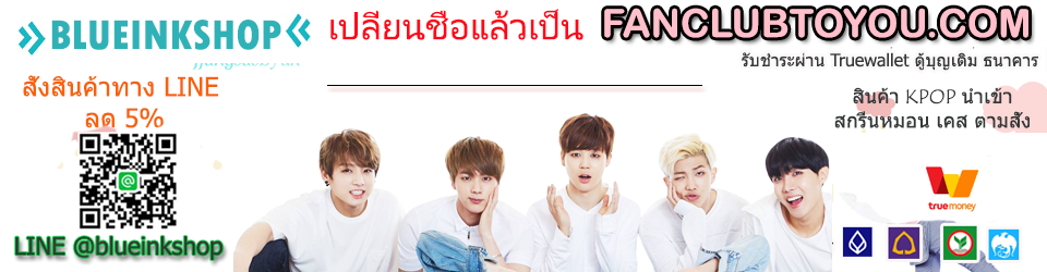 Blueinkshop สินค้า kpop พร้อมส่ง สินค้า kpop ราคาส่ง สินค้า kpop bts สินค้า kpop got7 ขายของเกาหลี facebook สินค้า kpop facebook สินค้า kpop ig สินค้าเกาหลี exo สินค้าแฟนคลับเกาหลี พร้อมส่ง สินค้า kpop bts สินค้า kpop ราคาถูก สินค้า kpop got7 สินค้า kpop