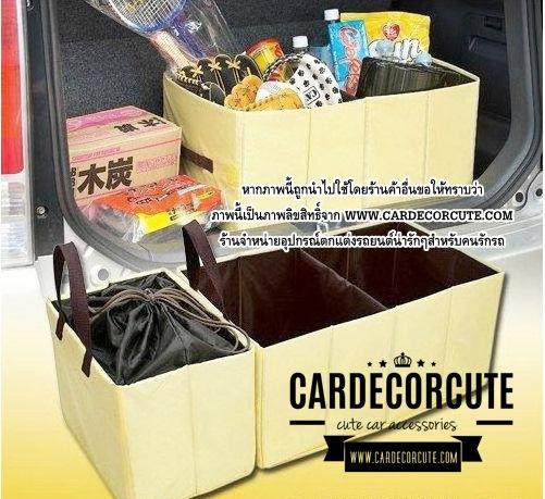 Storage box กล่องเก็บของพับเก็บได้ท้ายรถยนต์ 4 ช่อง - แยกกระเป๋าถือเก็บความร้อนเย็นได้