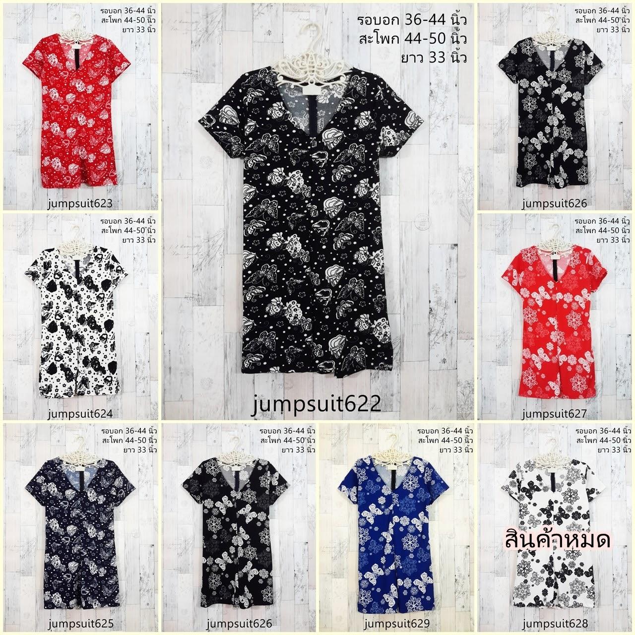 Jumpsuit622-629 Big Size Jumpsuit จัมพ์สูทคอวีขาสั้นไซส์ใหญ่ลายผีเสื้อ มีซิปหลังใส่ง่าย ผ้าเนื้อดีทิ้งตัวสวยยืดขยายได้เยอะ **งานเหลือ 3 โทนสี ดำ แดง น้ำเงิน