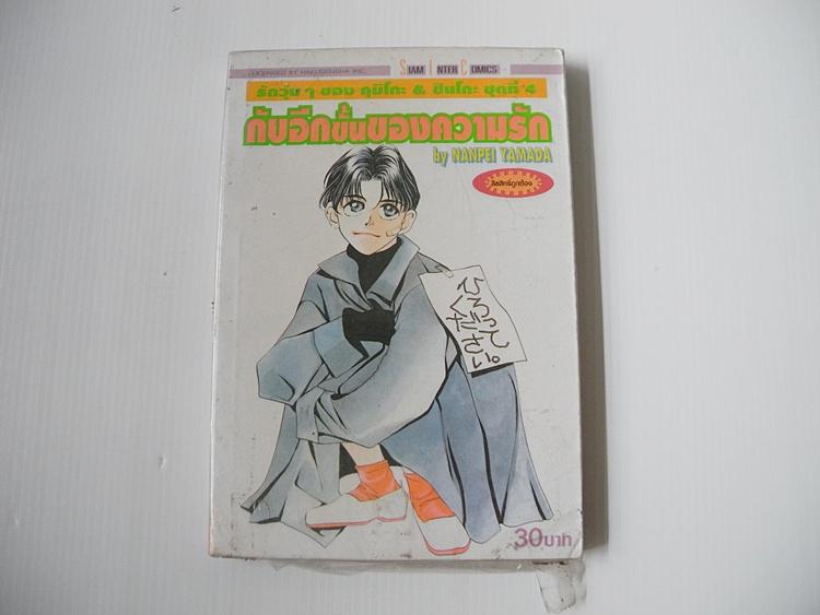 รักวุ่นๆของคุมิโกะ & ชินโกะ ชุดที่ 4 กับอีกขั้นของความรัก / Nanpei Yamada