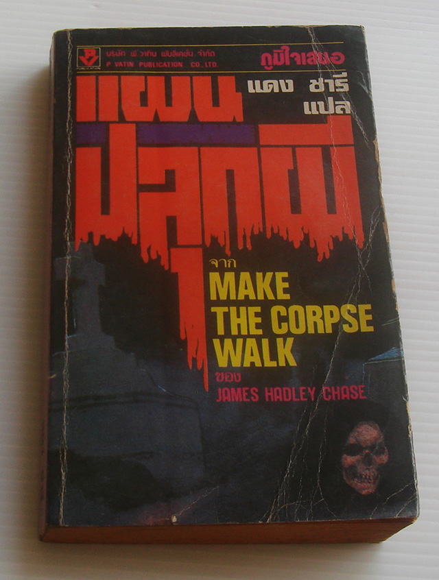 แผนปลุกผี Make The Corpse Walk / James Hadley Chase / แดง ชารี