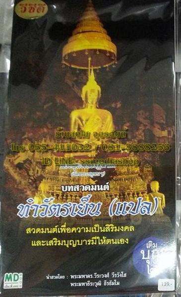 VCD บทสวดมนต์ ทำวัตรเย็น(แปล)