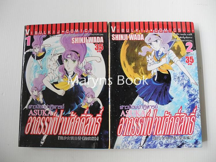 สาวน้อยปาฏิหาริย์ ASUKA ตอน อาถรรพ์ป่าศักดิ์สิทธิ์ 2 เล่มจบ / Shinji Wada