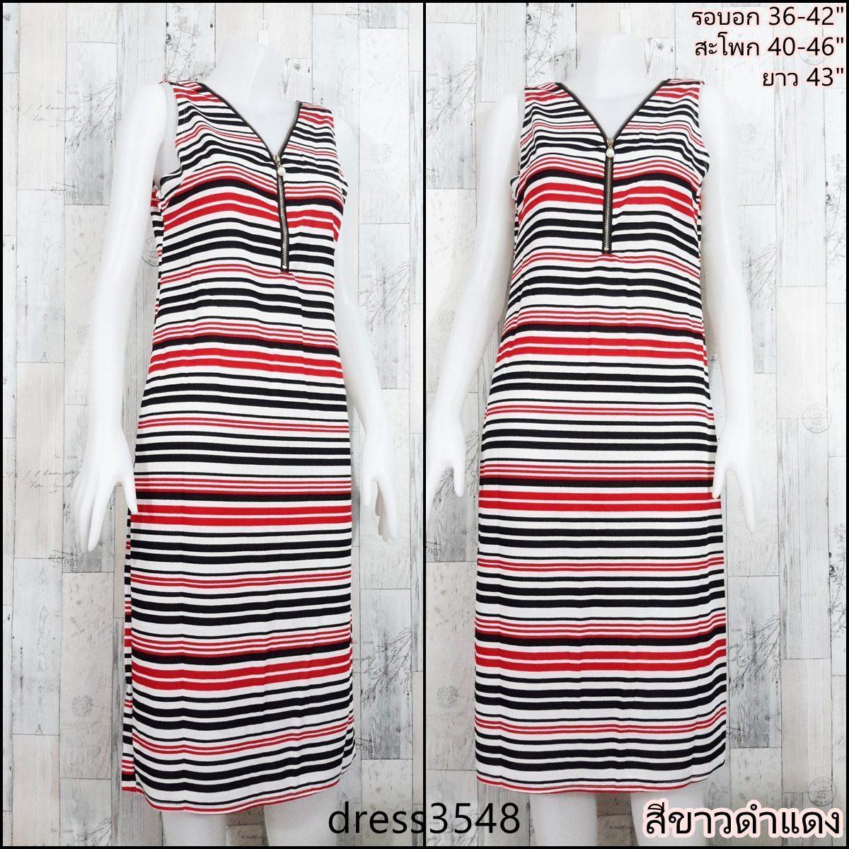Dress3548 Maxi Dress เดรสยาวคอวีแต่งซิป แขนกุด ผ้าคอตตอนยืดเนื้อนิ่มลายริ้ว สีขาวดำแดง