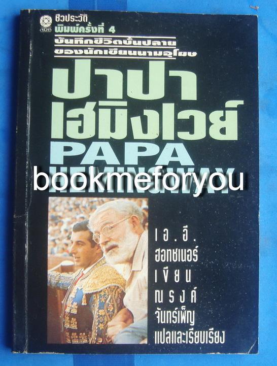 ปาปา เฮมิงเวย์