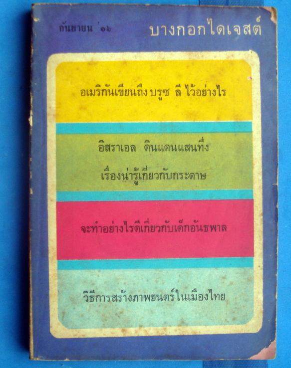 นิตยสาร บางกอกไดเจสต์ ปีที่ 3 ฉบับที่ 28 กันยายน 2516