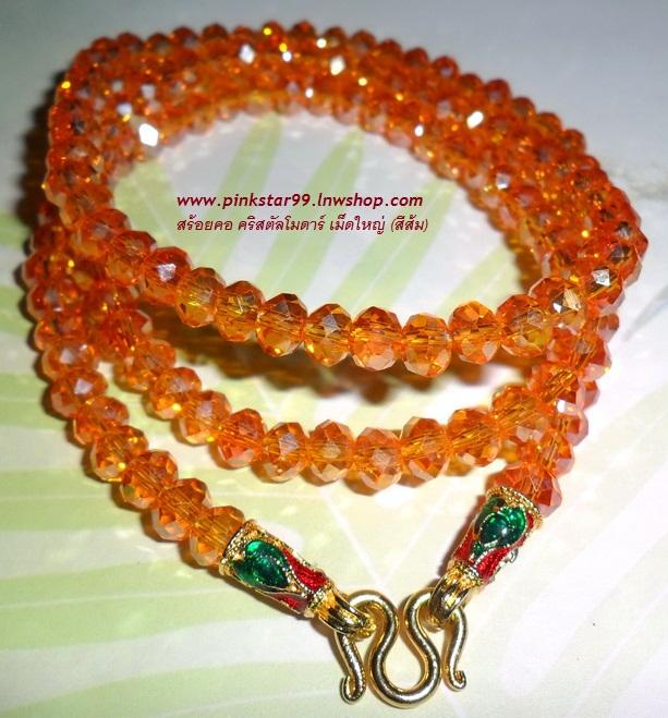 (ขายแล้วค่ะ) M015 สร้อยคอคริสตัลโมดาร์ (สีส้ม) เม็ดใหญ่