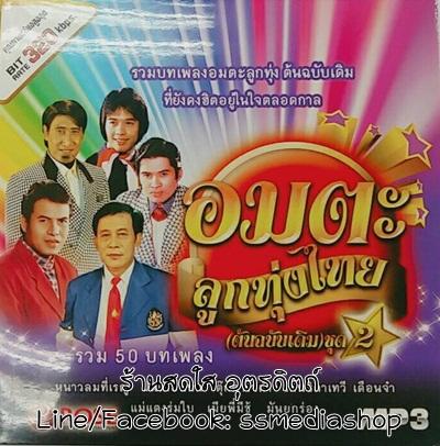 MP3 อมตะลูกทุ่งไทย(ต้นฉบับเดิม)ชุด2