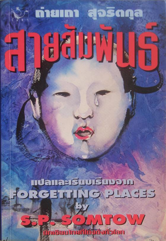 สายสัมพันธ์ Forgetting Places / S. P. Somtow / ถ่ายเถา สุจริตกุล