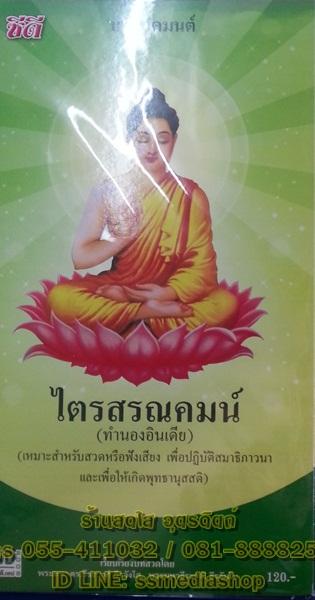 CD ไตรสรณคมน์ (ทำนองอินเดีย)