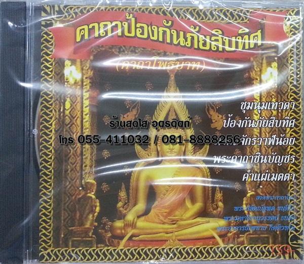 CD คาถาป้องกันภัยสิบทิศ (คาถาโพธิบาท)