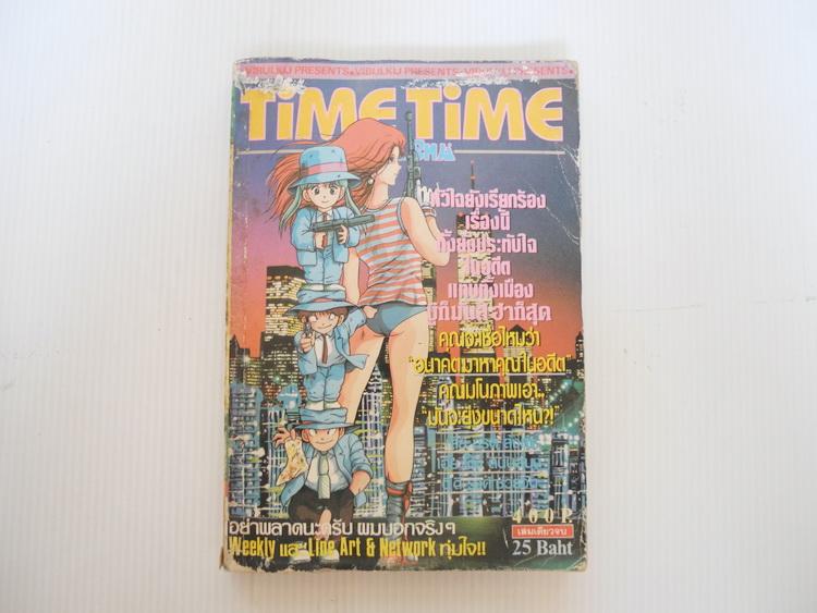 Time Time เล่ม 1 ( 2 เล่มจบ )