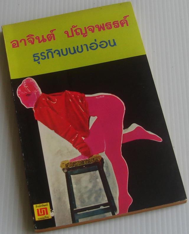 ธุรกิจบนขาอ่อน / อาจินต์ ปัญจพรรค์ [พิมพ์ 2519]