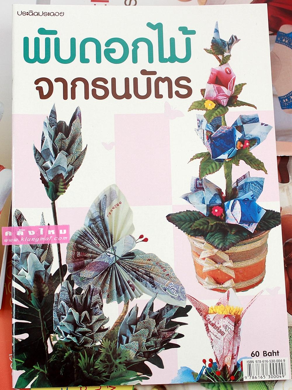 หนังสือ (แม่บ้าน) พับดอกไม้จากธนบัตร