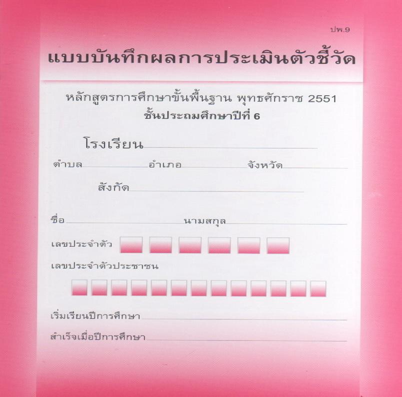 ปพ.9(สรุปบันทึกการผ่านตัวชีวัดรายบุคคล ชั้น ป.6)