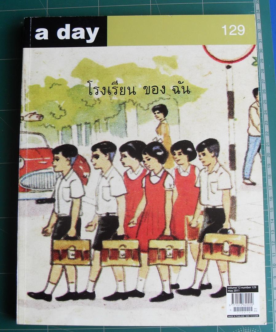 a day 129 ปกโรงเรียนของฉัน