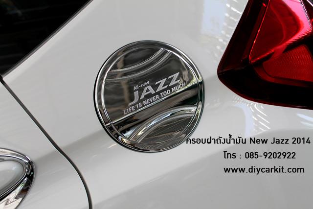 ครอบฝาถังน้ำมัน New Jazz 2014