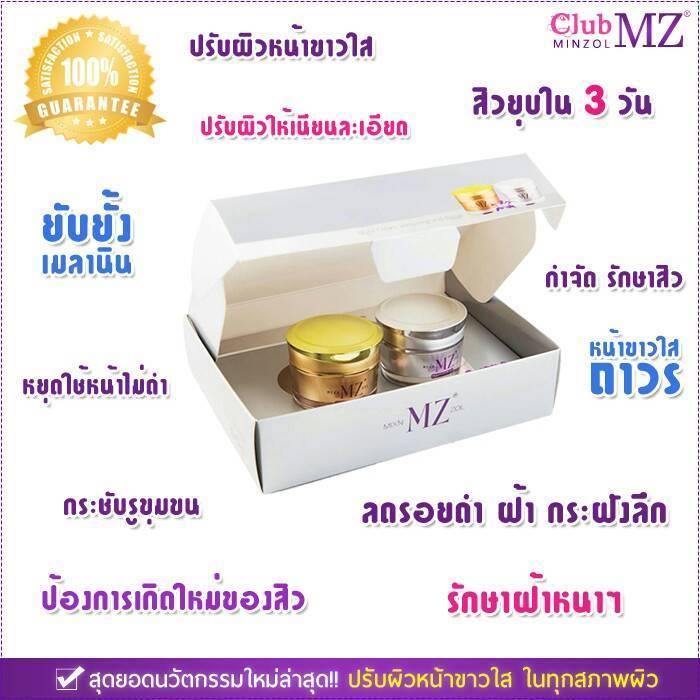 ชุดครีมมินโซว (mixnzol)