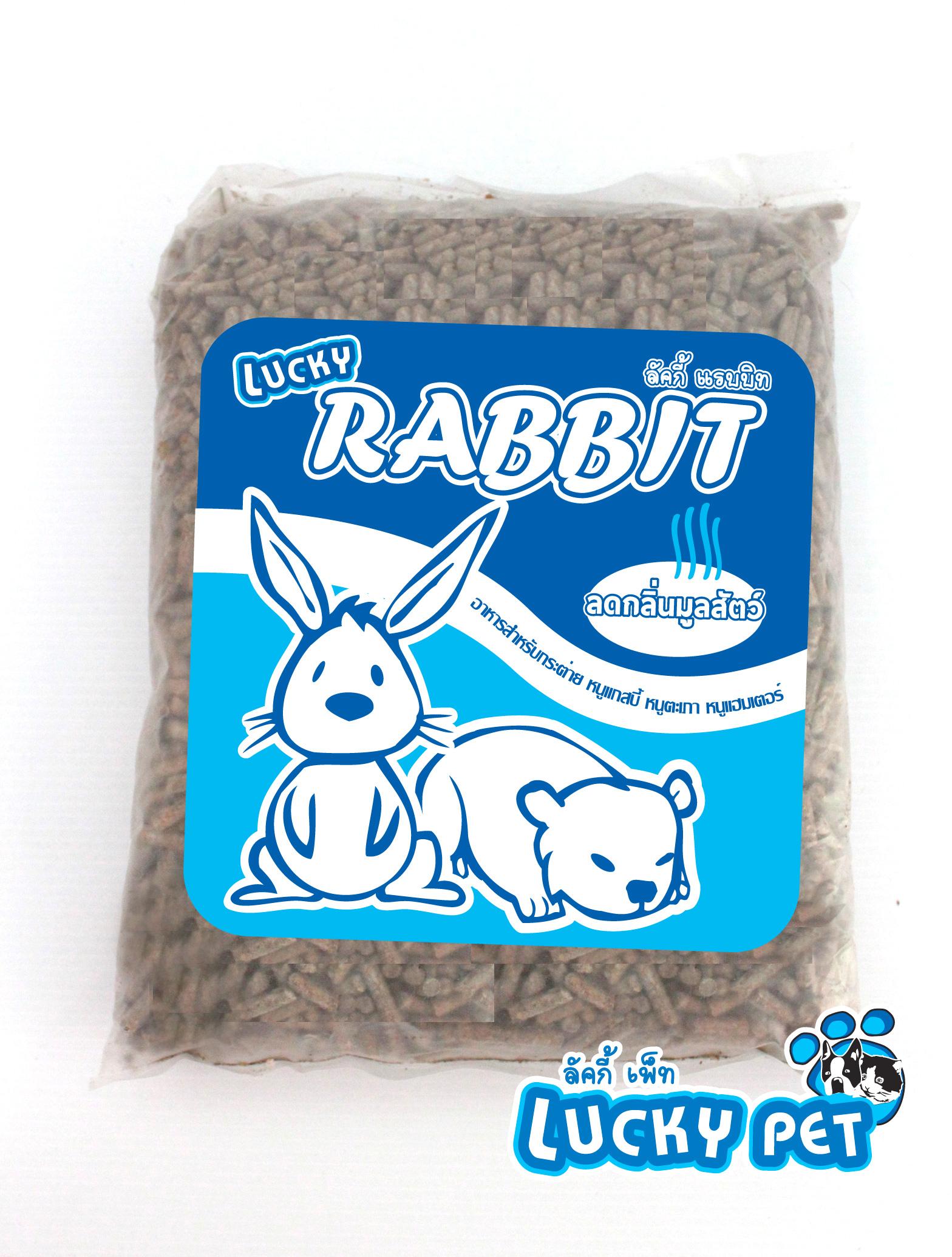 อาหารกระต่าย ลัคกี้ แรบบิท 1Kg.สั่งซื้อ 1 โหล ในราคาโหลละ 260 บาท