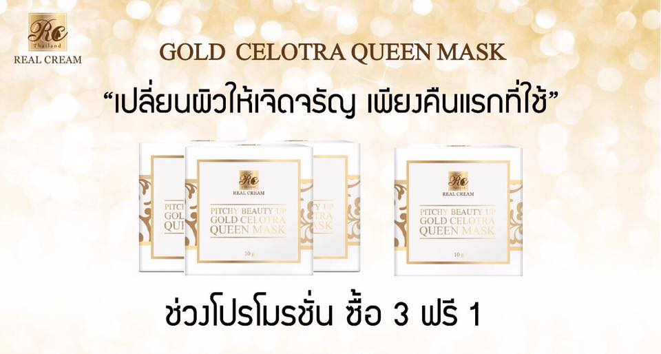 มาร์คทองคำพิชชี่,pitchy gold mask,pitchy beauty up,พิชชี่ บิวตี้ อัพ,พิชชี่ครีม,มาร์คทองคำซื้อ 3 แถม 1,gold mask ซื้อ 3 แถม 1