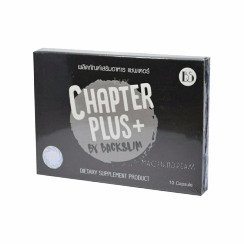 แชพเตอร์ พลัส (Chapter Plus by BACKSLIM) 1 กล่องมี 10 แคปซูล