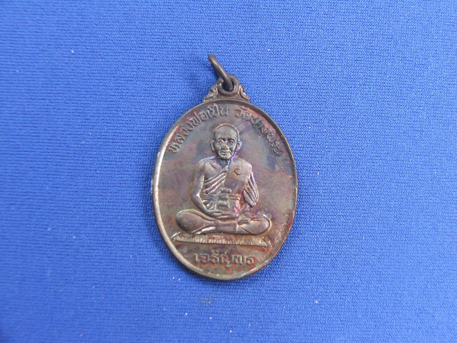 เหรียญ หลวงพ่อเปิ่นหลังเสือ รุ่นเจริญพร ปี 2537 ขนาดเหรียญ กว้าง 2.6 ซ.ม สูง 3.3 ซ.ม วัดบางพระ นครชัยศรี นครปฐม