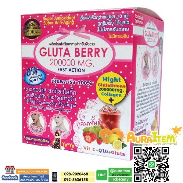 น้ำผลไม้ Gluta berry 200000 mg.สูตรขาวออร่า ขาวไว ใสกิ๊ก เพิ่มพลังความขาวทั่วเรือนร่าง ปลีก 100 บ./ส่ง 80 บ.