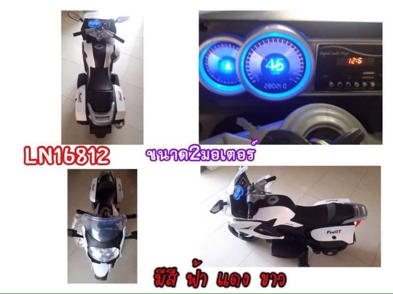 มอเตอร์ไซค์ไฟฟ้า รุ่น LN16812 สีแดง สีขาว สีฟ้า