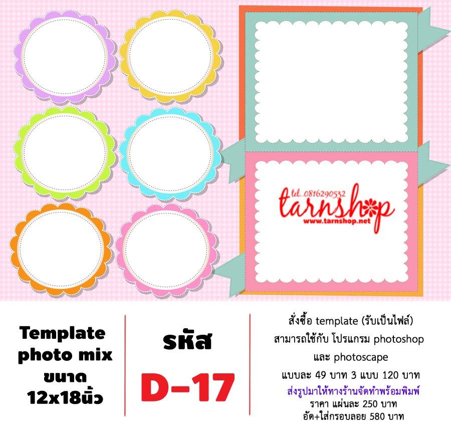 Template photo mix ขนาด 12x18 รหัส D-017