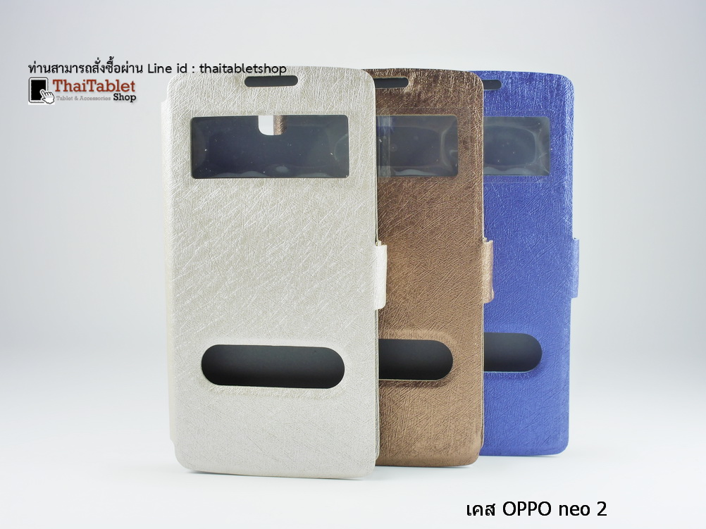 เคส OPPO Neo รุ่น 2 ช่องรูดรับสาย ผิวผ้าไหม