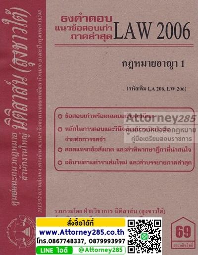 ชีทธงคำตอบ LAW 2006 กฎหมายอาญา 1 (นิติสาส์น ลุงชาวใต้) ม.ราม