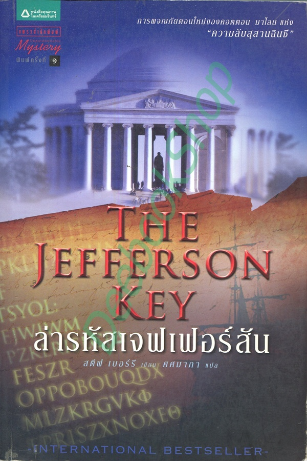 THE JEFFER SON KEY