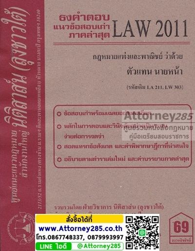 ชีทธงคำตอบ LAW 2011 กฎหมายว่าด้วย ตัวแทน นายหน้า (นิติสาส์น ลุงชาวใต้)