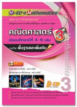 Hi-ED's Mathematics คณิตศาสตร์ ม.4-6 เล่ม 3 (พื้นฐาน เพิ่มเติม) หลักสูตรแกนกลาง 2551
