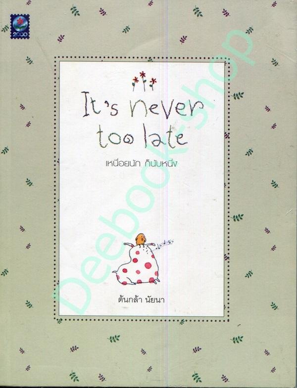 เหนื่อยนักก็นับหนึ่ง It's never too late