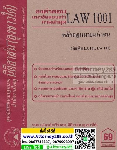 ชีทธงคำตอบ LAW 1001 หลักกฎหมายมหาชน (นิติสาส์น ลุงชาวใต้)
