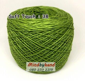 ไหมซอฟท์ทัช (Soft Touch) สี 38 สีเขียวตอง