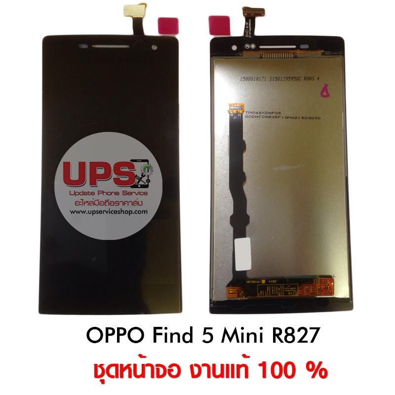 ขายส่ง หน้าจอชุด OPPO Find 5 Mini R827 งานแท้