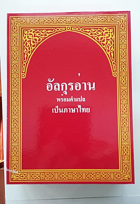 อัลกุรอ่านแปลไทยเล่มใหญ่ สีแดง
