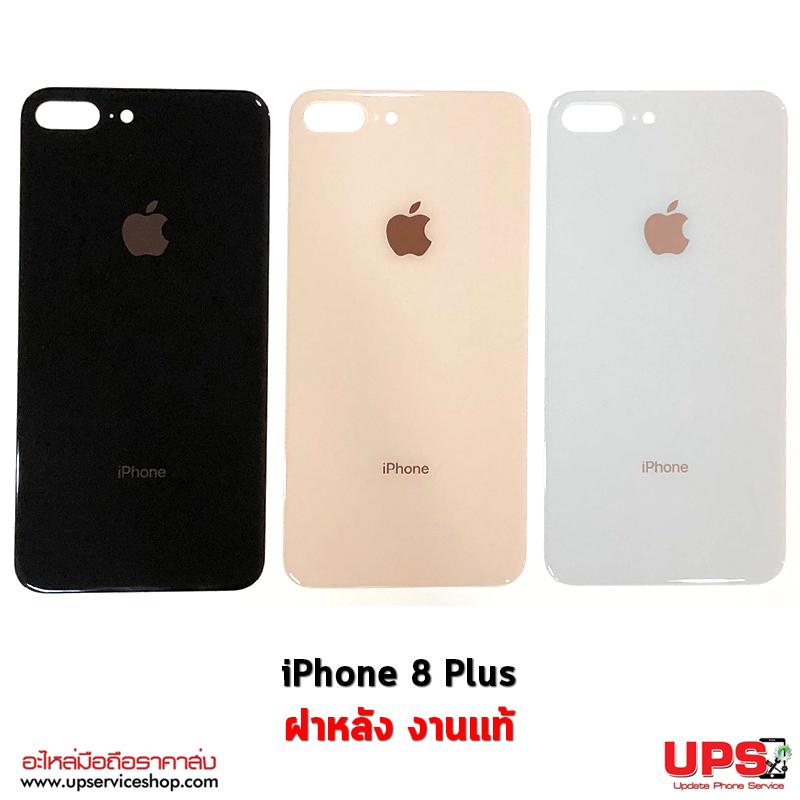 อะไหล่ ฝาหลัง iPhone 8 Plus งานแท้