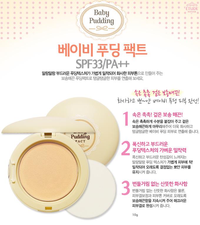Etude House  Baby Pudding Pact SPF33/PA++ ขนาด 10 กรัม