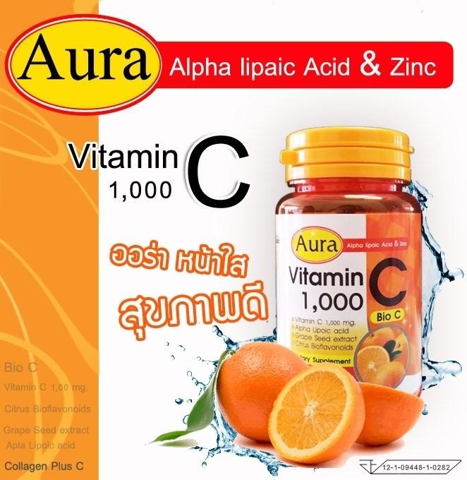 Aura (ออร่า) วิตามินซี 1,000 ไบโอซี