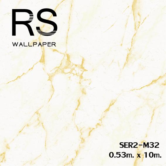 วอลเปเปอร์ลายหินอ่อน SER2-M32