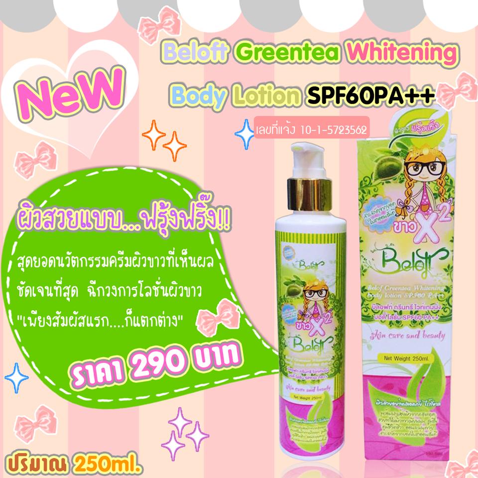 Beloft Greentea Whitening Body Lotion SPF60PA++ โลชั่นกรีนทรี