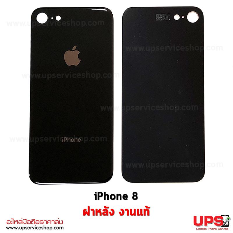 อะไหล่ ฝาหลัง iPhone 8 งานแท้