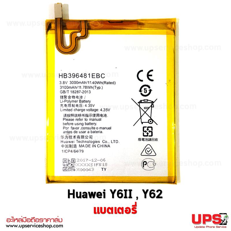 อะไหล่ แบตเตอรี่ Huawei Y6II , Y62