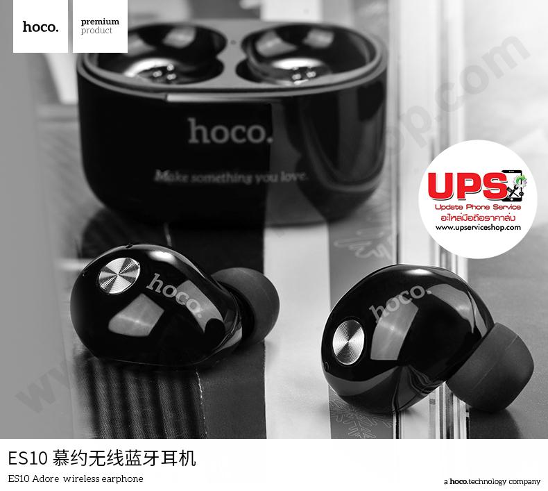 HOCO ES10 Wireless Earphone - หูฟังไร้สายพร้อมไมค์ ส่งสัญญาณผ่านบลูทูธ