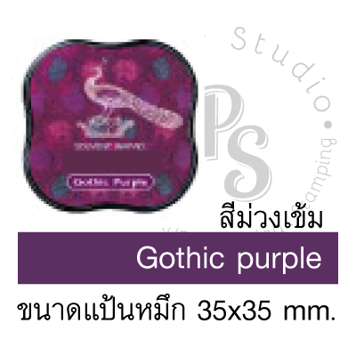 หมึกปั๊มพลาสติก สีม่วงเข้ม Gothic Purple