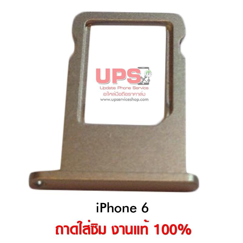 ถาดใส่ซิม iPhone 6 สีทอง