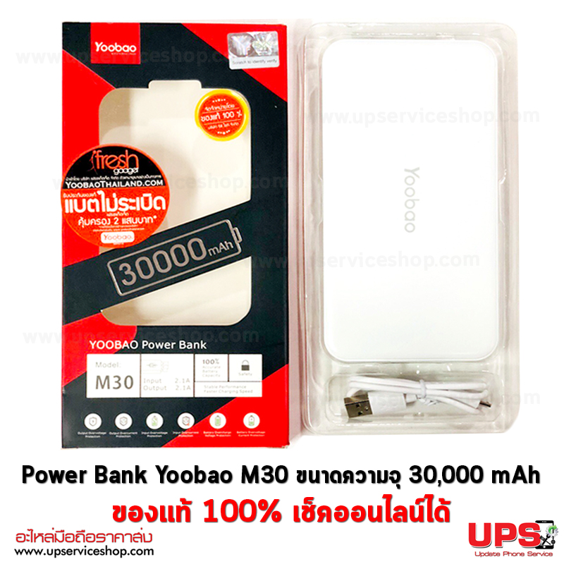 Yoobao Power Bank M30 ขนาดความจุ 30,000 mAh ของแท้ 100% เช็คออนไลน์ได้